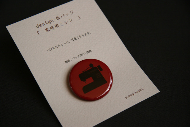 design 缶バッジ  「家庭用ミシン」