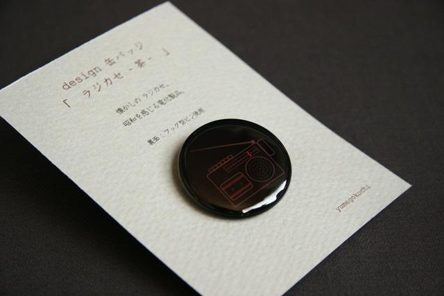 design 缶バッジ  「ラジカセ-茶-」