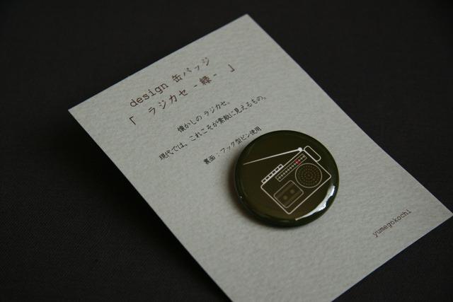 design �̥Хå� ���֥饸����-��-��