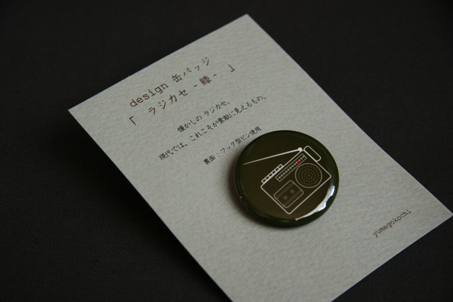 design 缶バッジ  「ラジカセ-緑-」