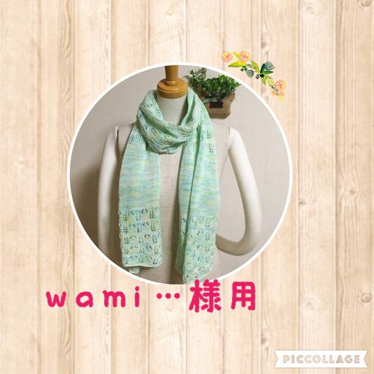 wami…様専用ほんわり透かし編みストール 若草