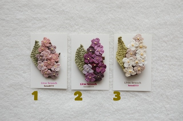 Lilac brooch ライラックブローチ  *紫*ピンク*白