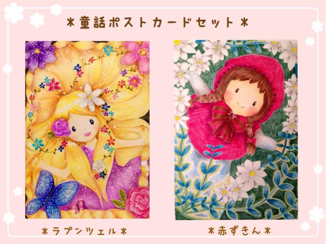 童話可愛いポストカードセット |...