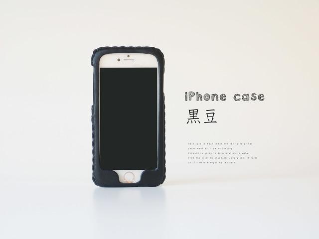 iPhone7 iPhone6s iPhoneSE 各種レザーケース(黒豆)