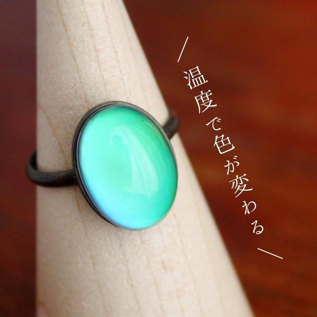 温度で色が変わるリング(フリーサイズ)14