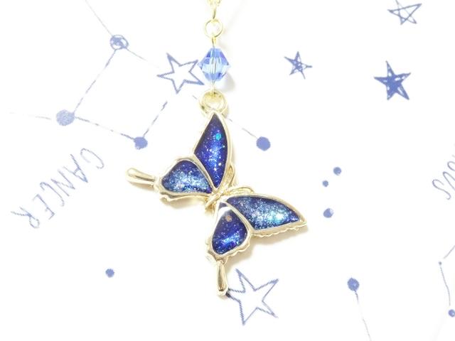 ☆銀河〜蝶〜☆