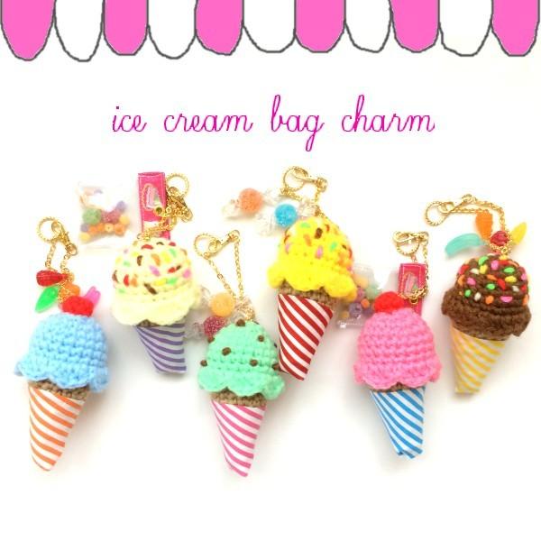 カ・ラ・フ・ル☆ice creamなバッグチャーム