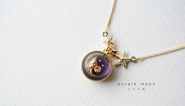 purple moon(レジンアクセサリー)