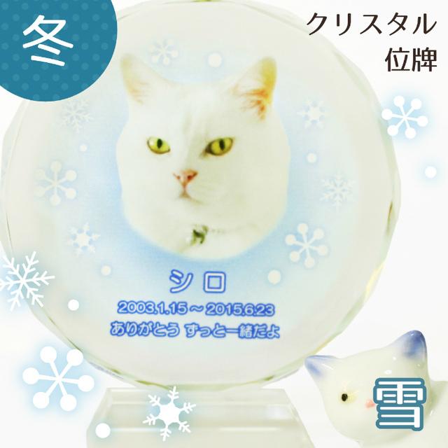 ペット位牌 サークル型 (小) 「雪 」 クリスタル 冬