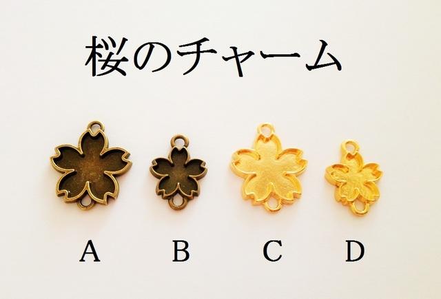 【B】桜パーツ 5個(金古美)小