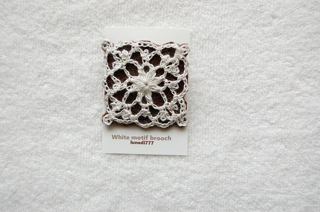 【pasa60193さまリクエスト品】ホワイトリネン モチーフブローチ *White Linen motif brooch