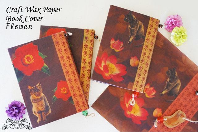 ワックスペーパー ブックカバー 1枚 「猫と花」 【椿・蓮】