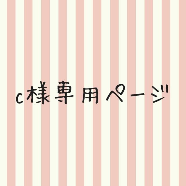 chi25da19様専用ページ