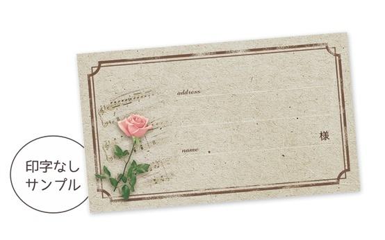 M104〈宛名シールM〉一輪薔薇と楽譜 アンティーク風《ブラウン系》☆A4サイズ 20枚1セット