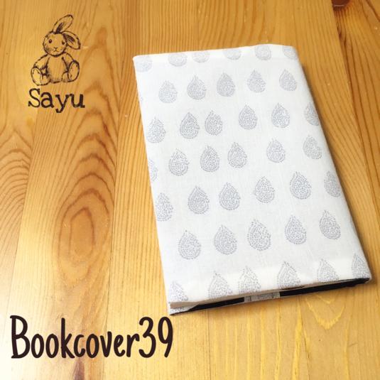 ブックカバー 39[文庫本サイズ]