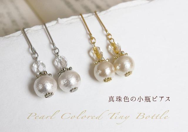 宵待屋『真珠色の小瓶ピアス』