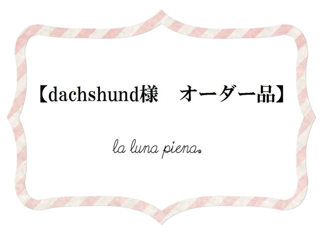 【dachshund様オーダー品】 Verbenaピアス 白