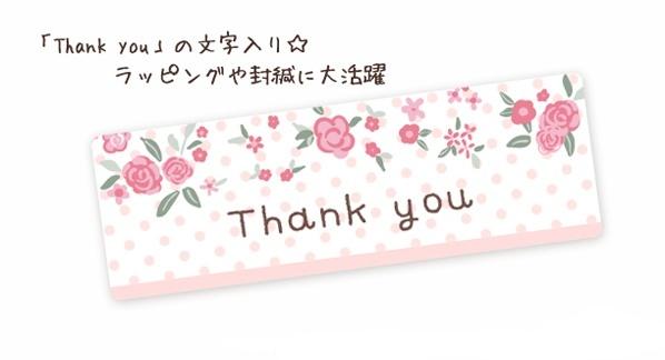 SH9 Thank youシール 〈ショップシールよこなが〉 文字入りシール ふわり水玉花模様《ピンク01》☆A4サイズ 1シート36枚入り