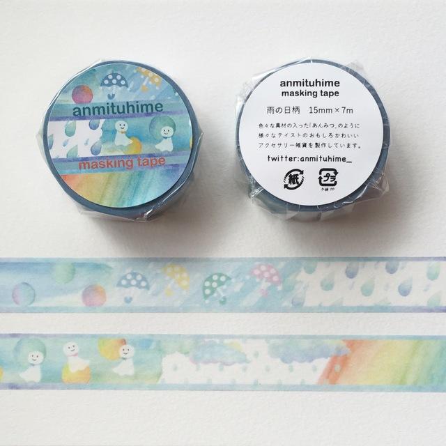 「雨の日」柄マスキングテープ