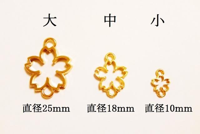 小【直径10mm】 桜レジン枠 5個
