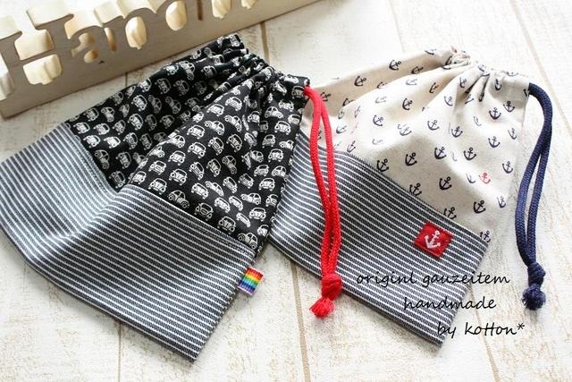 シンプル巾着(給食袋)2枚セット*ワーゲン&生成イカリ