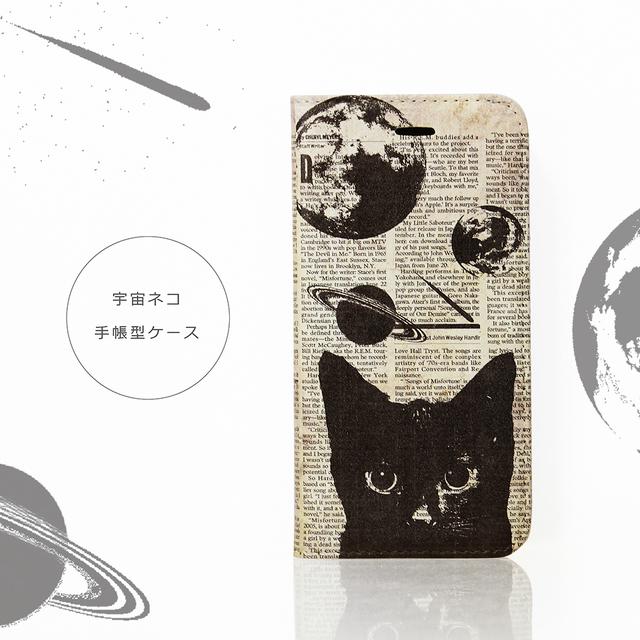 スマホケース 手帳型  宇宙ネコ iPhoneケース