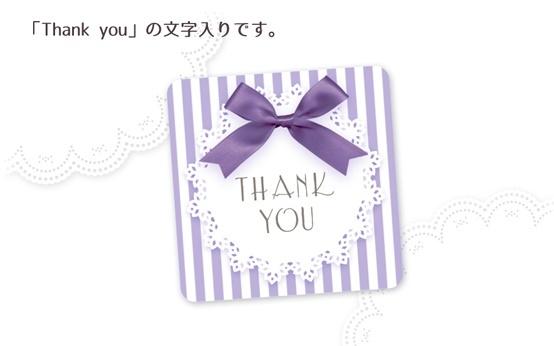 (四角SH16)〈Thank youシール四角〉☆リボン&ストライプ 丸レース《ラベンダー・Thank you》