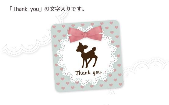 (四角SH21)〈Thank youシール四角〉☆バンビシルエット ハートドット《水色ピンク・Thank you》