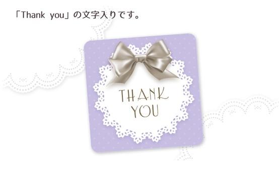 (四角SH29)〈Thank youシール四角〉☆艶やかリボンとレース《ラベンダー系01・Thank you》