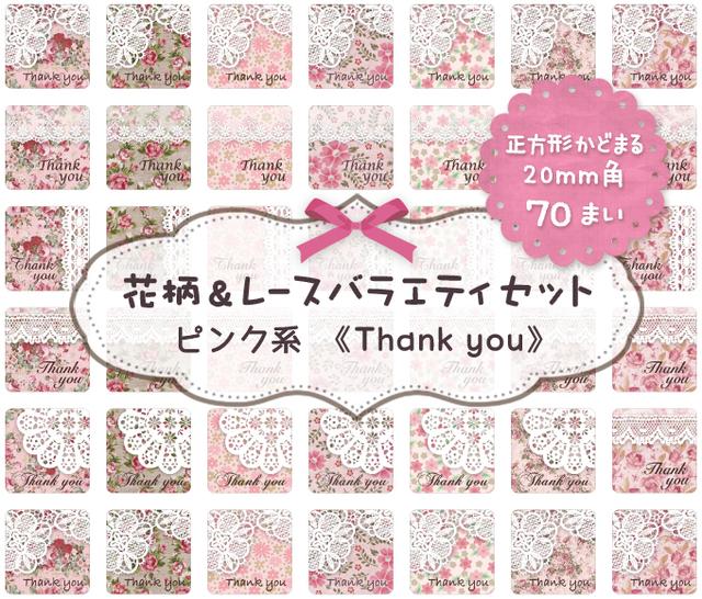 (四角SH31)〈Thank youシール四角〉☆ バラエティセット 花柄レース ピンク 20mm角《 Thank you 》
