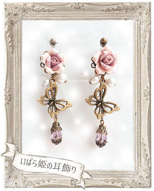 いばら姫の耳飾り ピンク