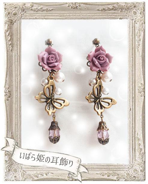 いばら姫の耳飾り 紫