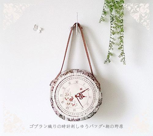 *受注制作*ゴブラン織りの時計刺繍バッグ・朝の野原