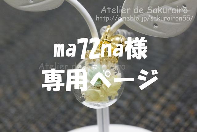 【ma72na 様専用ページ】ころころお花のペンダント(緑菊勿忘草黄)