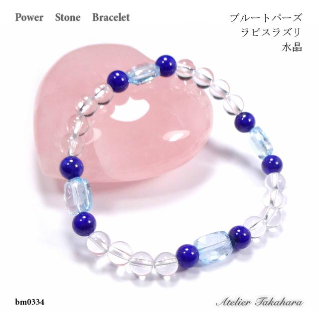 パワーストーン ブレスレット ブルートパーズ ラピスラズリ 水晶 NO.bm0334