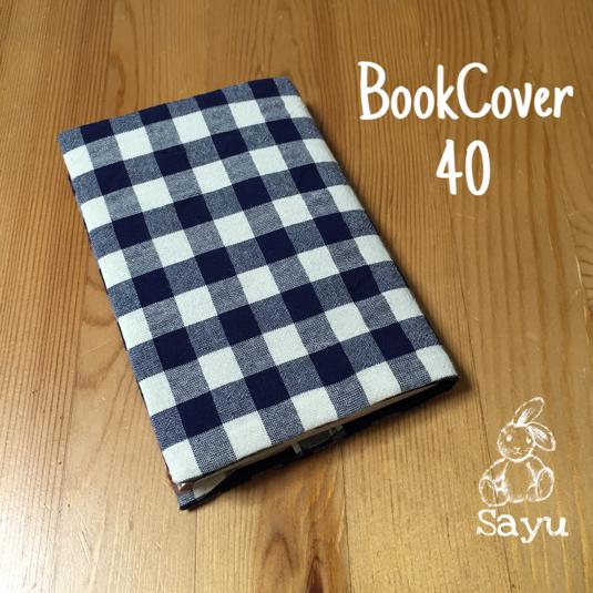 ブックカバー 40[文庫本サイズ]
