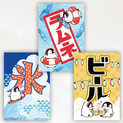 ポストカード3枚セット 夏まつり(もこぺん)