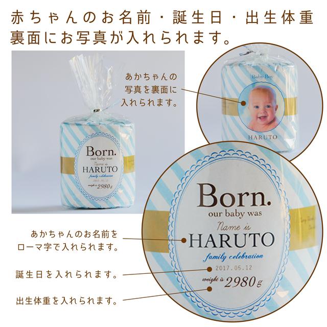 出産内祝ギフト(写真・お誕生日・出生...