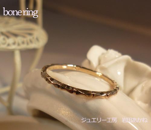 ピンキーリングbone ring K10PG