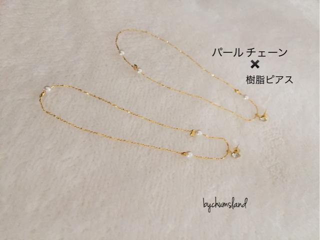 樹脂ピアス pearl??chain