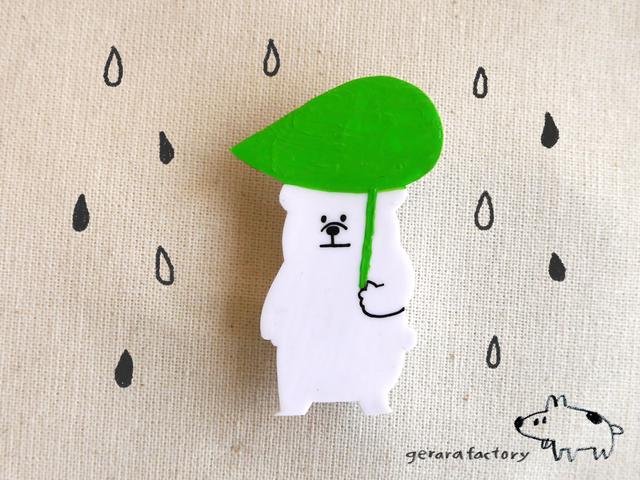 はっぱ傘のシロクマブローチ