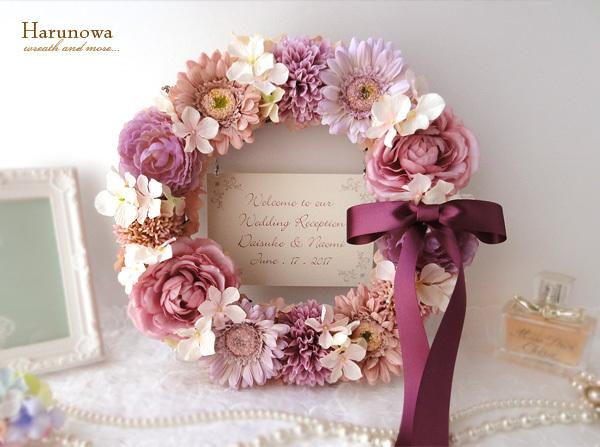 結婚式後も使える♪お花とリボンのウェディングウェルカムリース ♡mauve♡ / ウェルカムボード