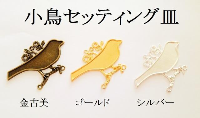【シルバー】 小鳥セッティング皿 2個入り