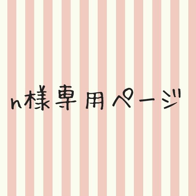 narumi0501様専用ページ
