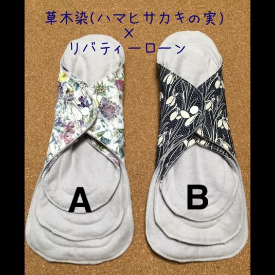 草木花染(ハマヒサカキ)+リバティーふんわり布ナプキンセット