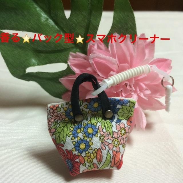 328.NEW!香る★バック型★スマホクリーナー★ラベンダーハーブ入り