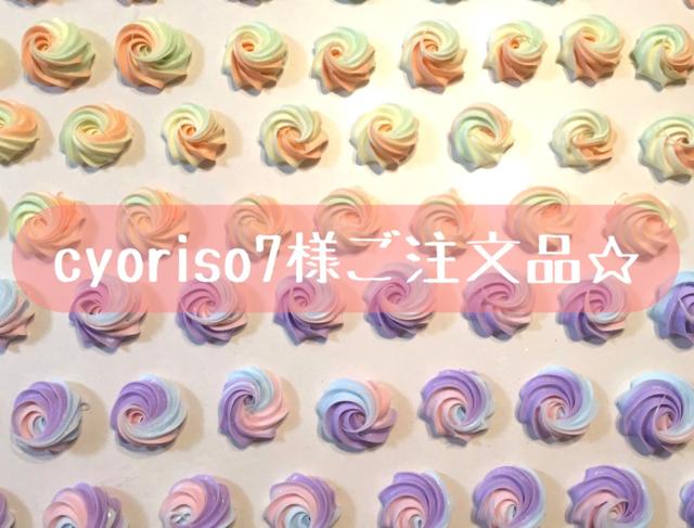 cyoriso7様ご注文品☆