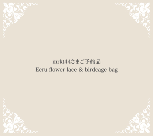 mrkt44さまご予約品 Ecru flower lace & birdcage bag