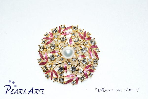 「お花のパール」ブローチ