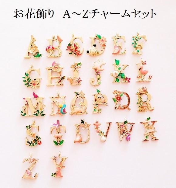 【在庫要確認】 花飾り A~Zチャーム 3個